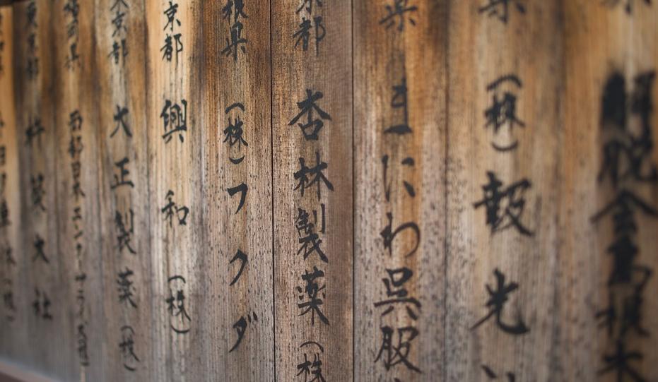 Japanese burned wood